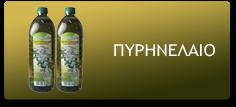 Πυρηνέλαιο Ραφινέ